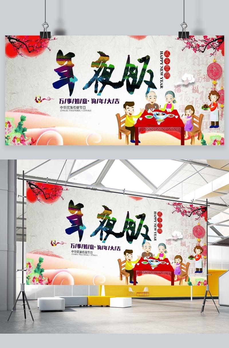 全家团圆年夜饭春节宣传展板