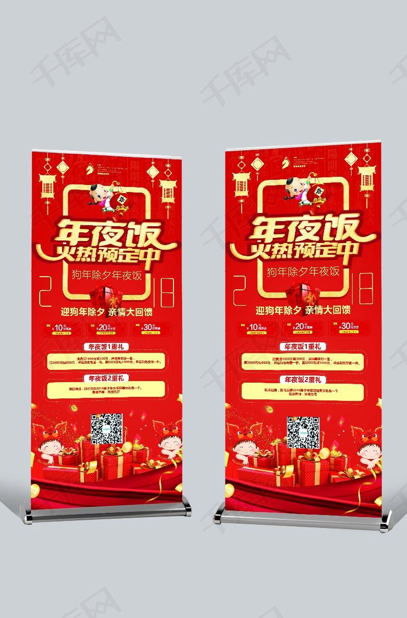 喜庆中国风春节除夕年夜饭促销易拉宝