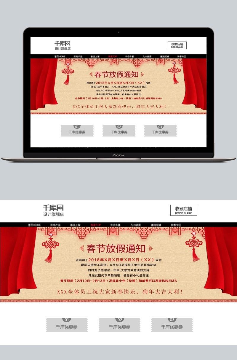 中国结春节放假通知展板