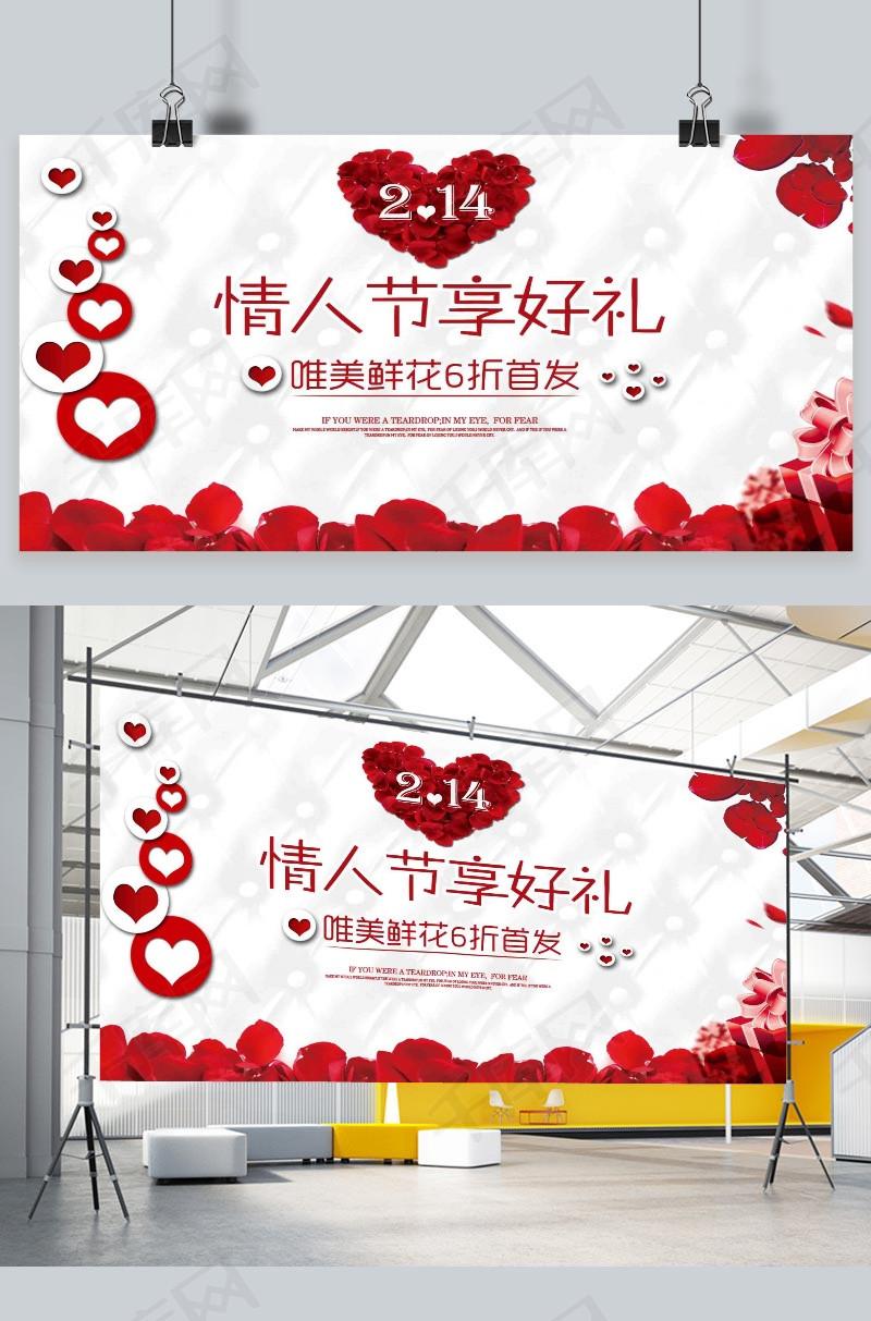 情人节白色背景玫瑰心形主题花店促销通用展板