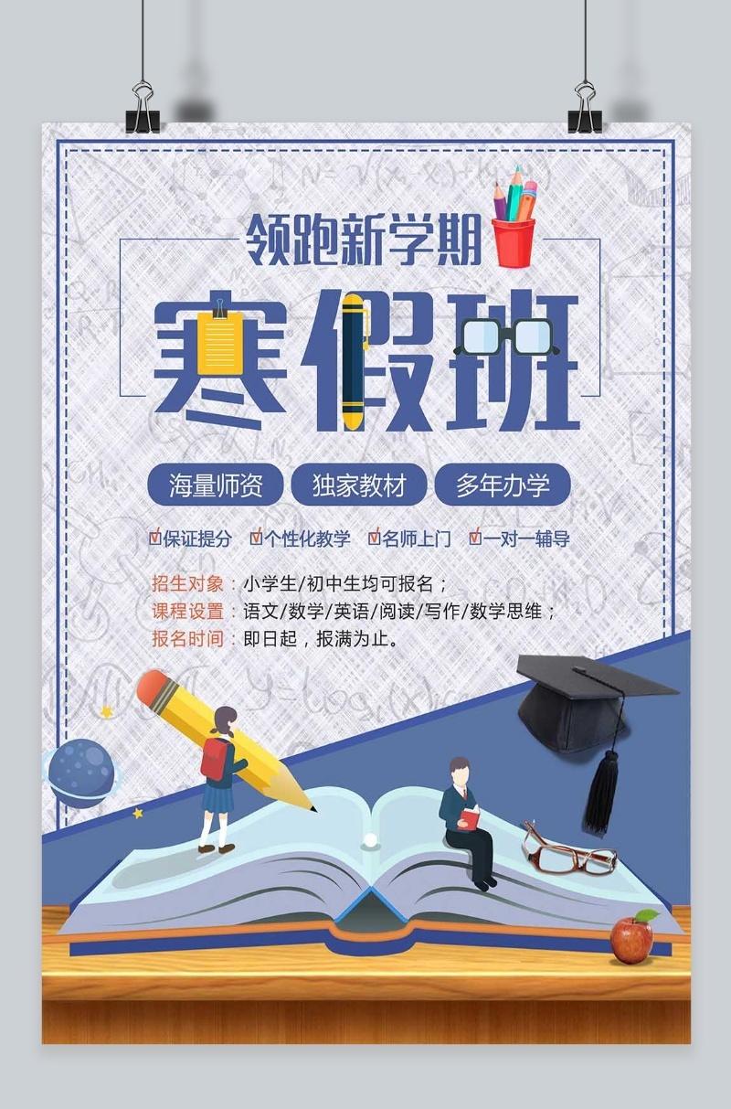 寒假蓝色系海报课外辅导班v蓝色模版学生免费下(503)园林设计图片