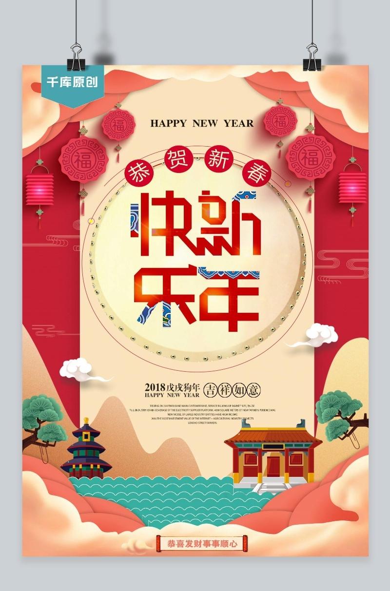 简约新年快乐狗年海报