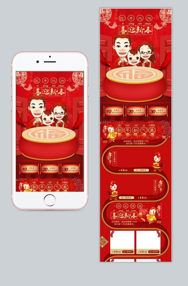 喜迎新春红色电商促销手机模板