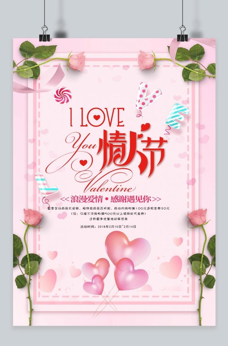 粉色唯美浪漫情人节海报背景设计