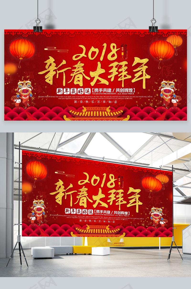 新年春节拜年大吉快乐展板