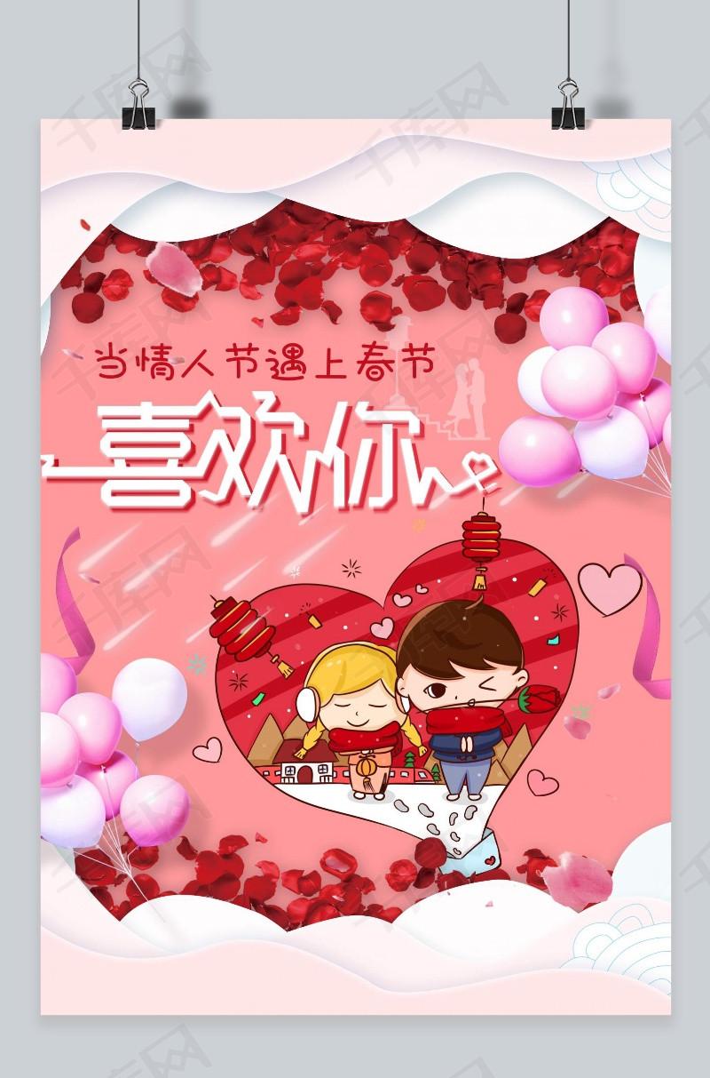 千库原创卡通情人节宣传海报
