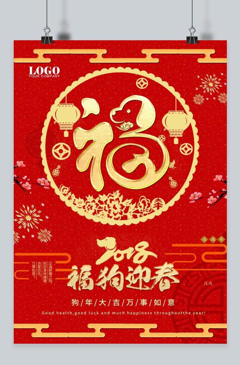 2018狗年福字红色吉祥海报