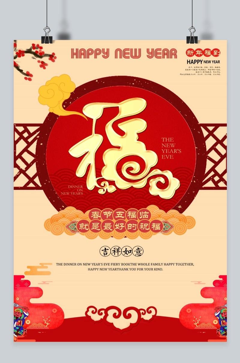 2018年春节新年金色福字喜庆海报