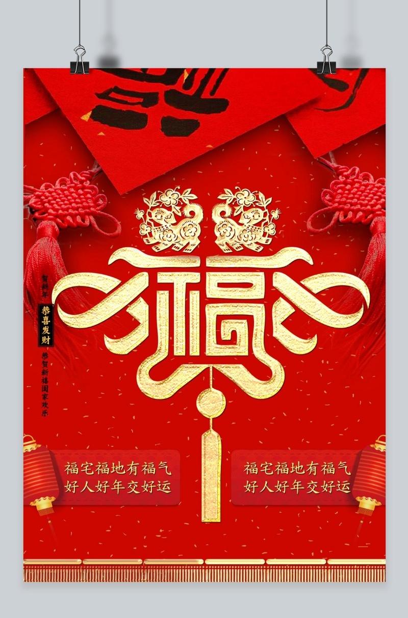 2018年中国结福字吉祥海报