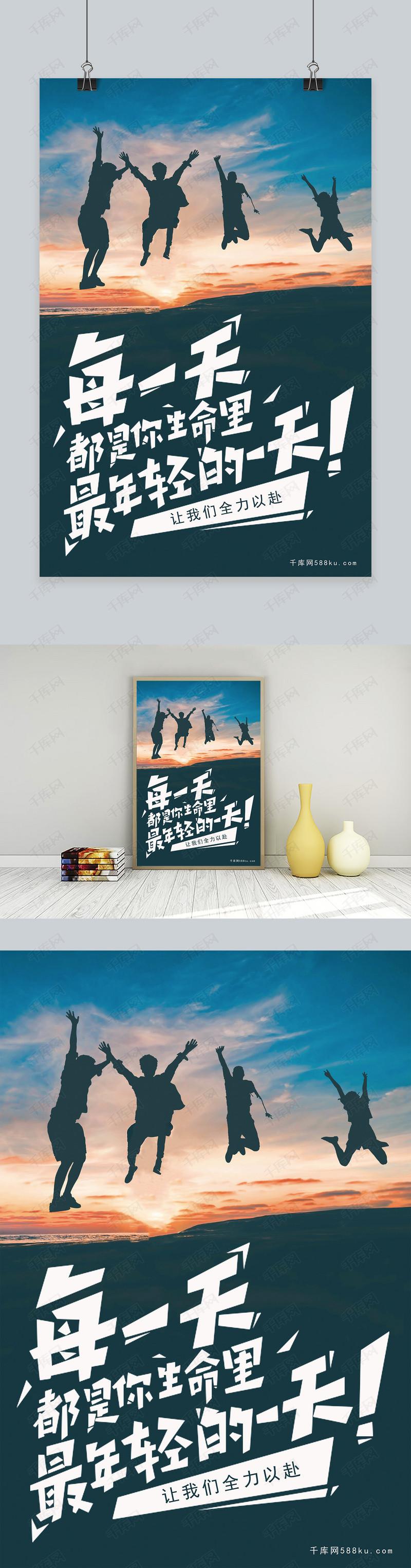 千库网原创励志海报