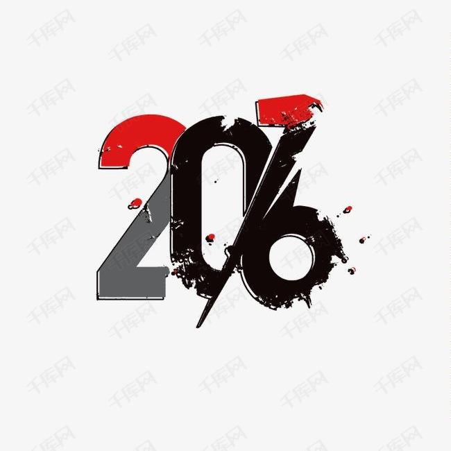 彩墨2016字体