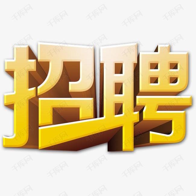 黄色招聘艺术字