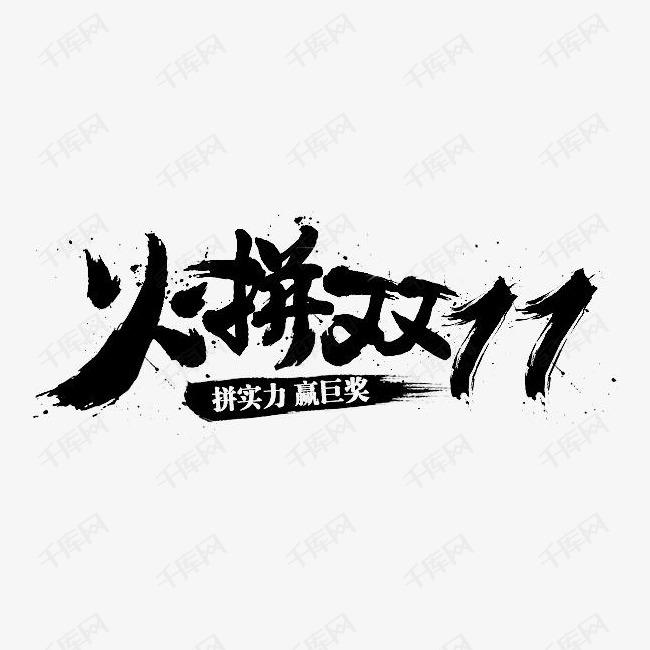火拼双11