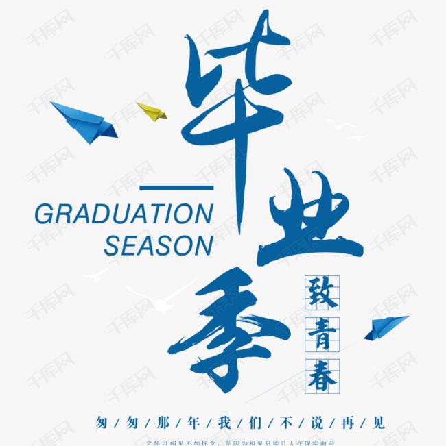 毕业季致青春