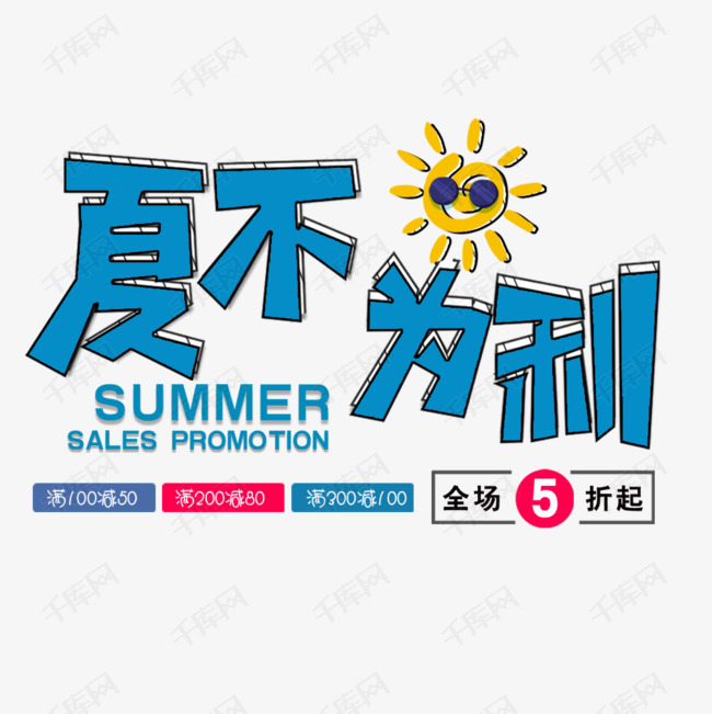 夏不为利小清新海报