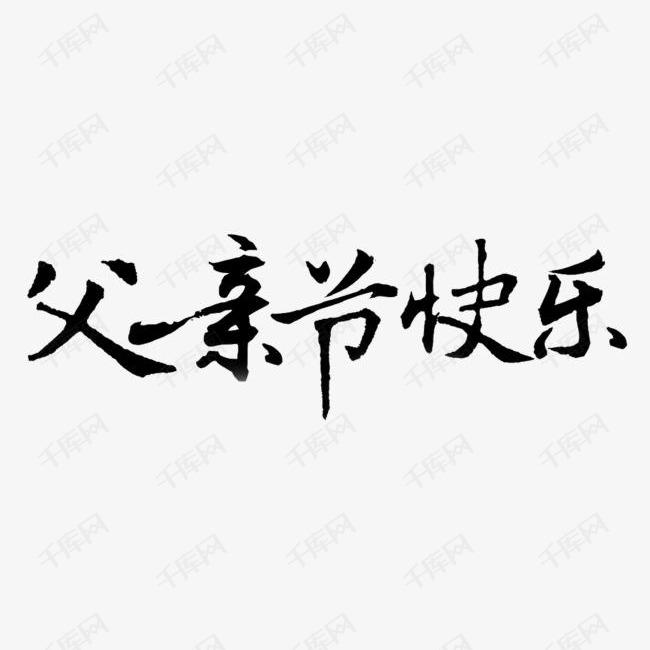 父亲节快乐艺术字体免费下载