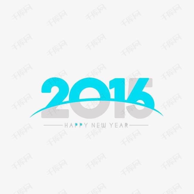 蓝色创意2016艺术字