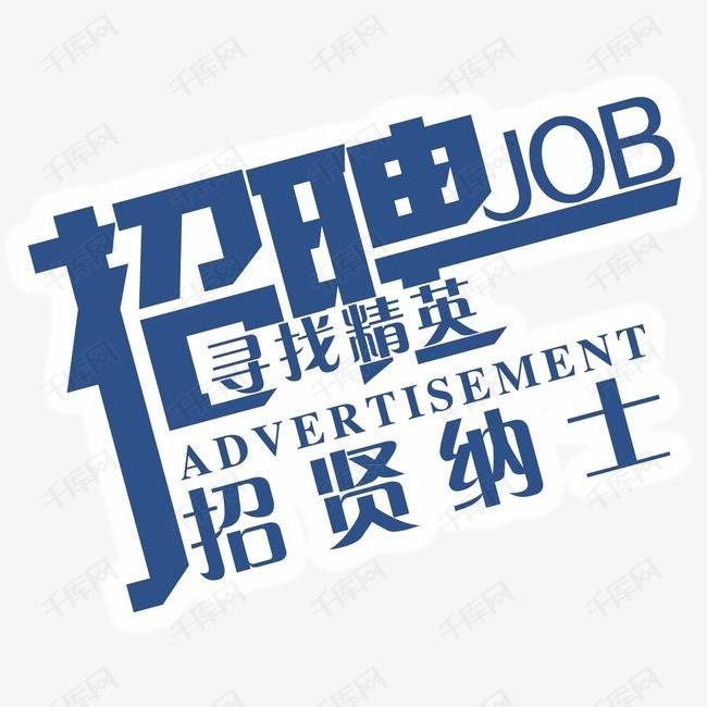招聘海报字体设计