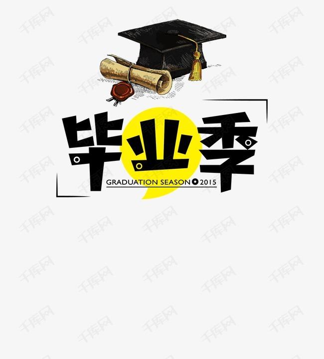 毕业季文案
