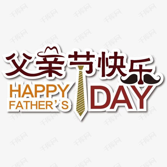 父亲节艺术字
