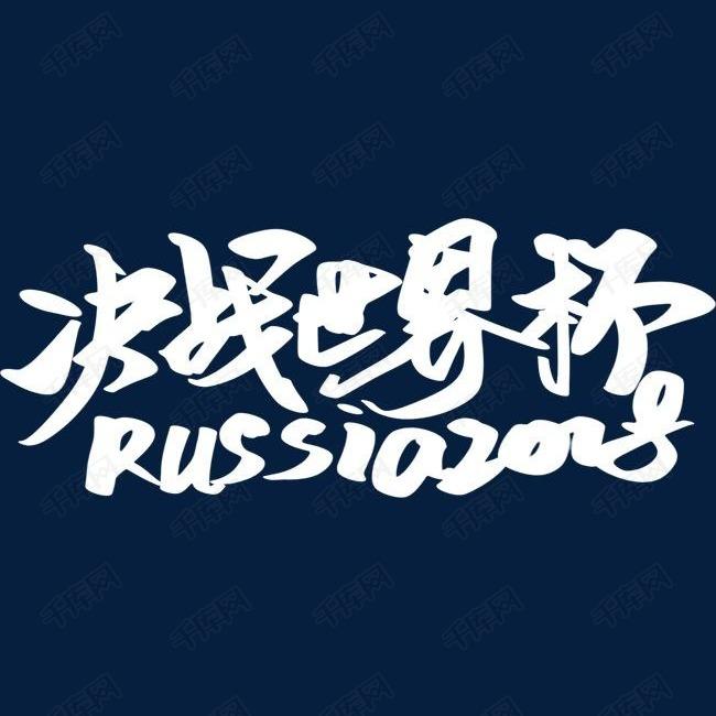 决战世界杯创意字设计