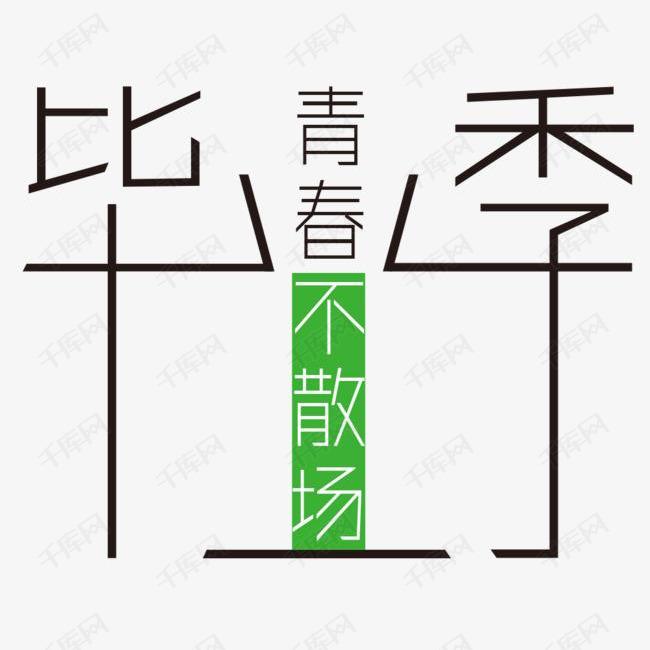 中学毕业季艺术字