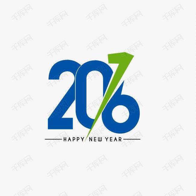 2016新年艺术字