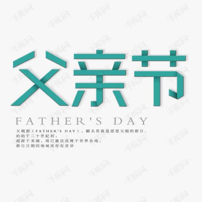 创意父亲节海报设计