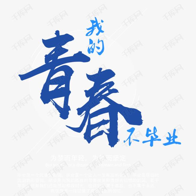 蓝色毕业季海报字体