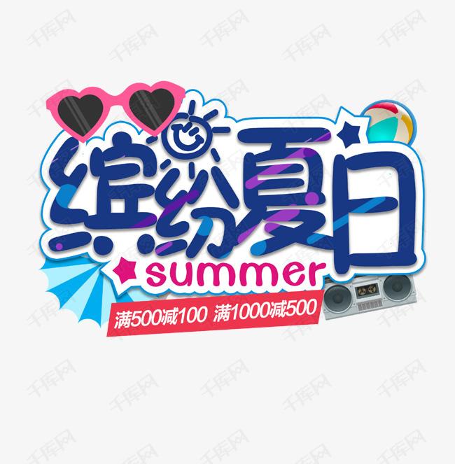 缤纷夏日艺术字
