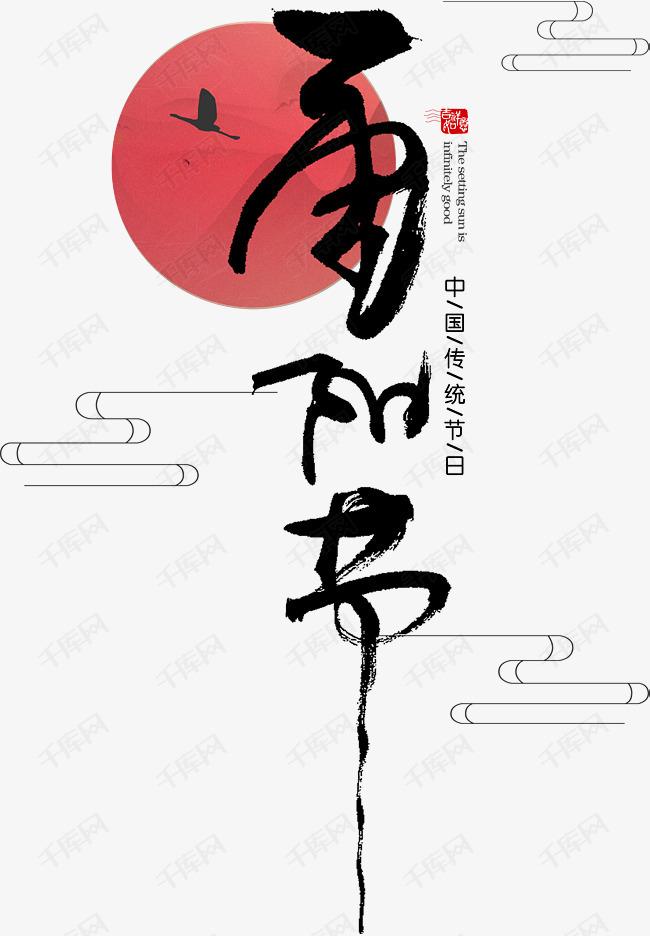 中国风毛笔字重阳节