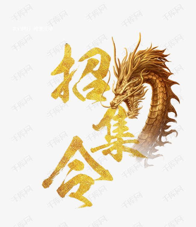 中国风金色毛笔字招聘类海报