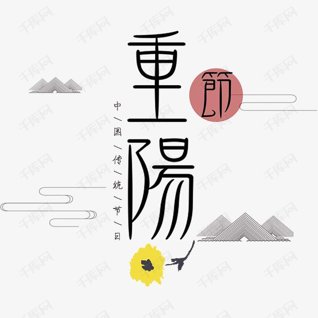 重阳节现代艺术字