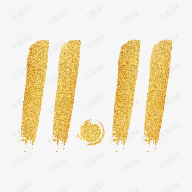 金色双11