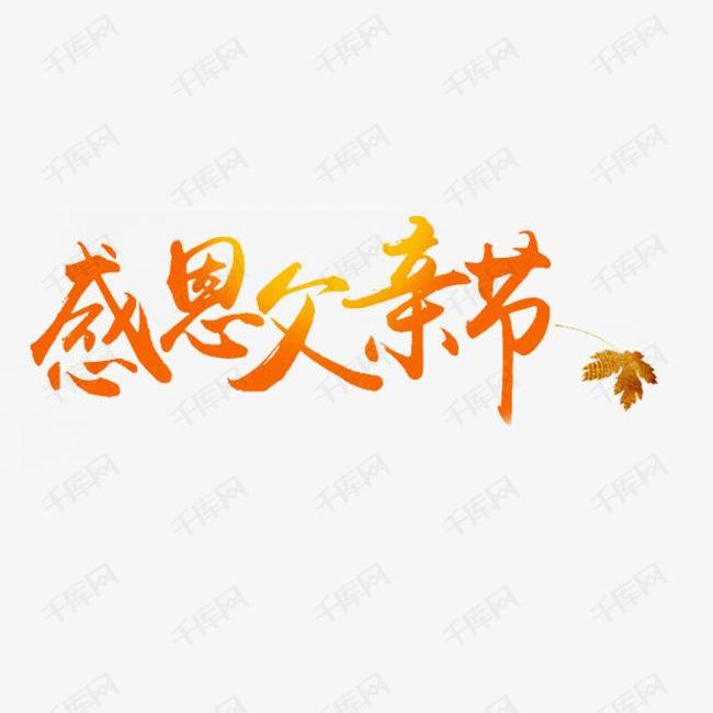 父亲节中国风艺术字免抠素材
