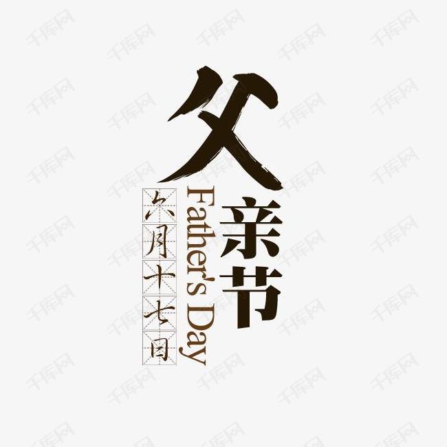 父亲节字体排版