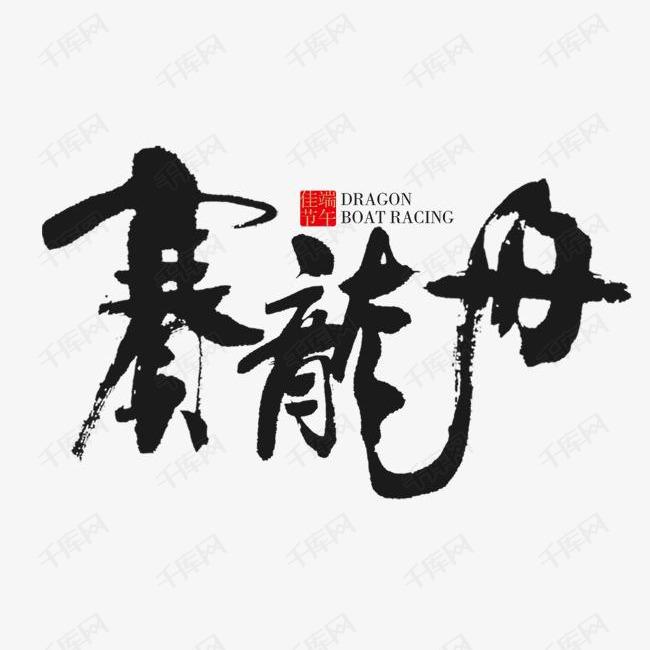 中国风五月初五端午节赛龙舟艺术