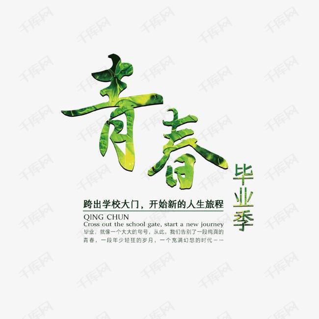 绿色创意青春毕业季艺术字