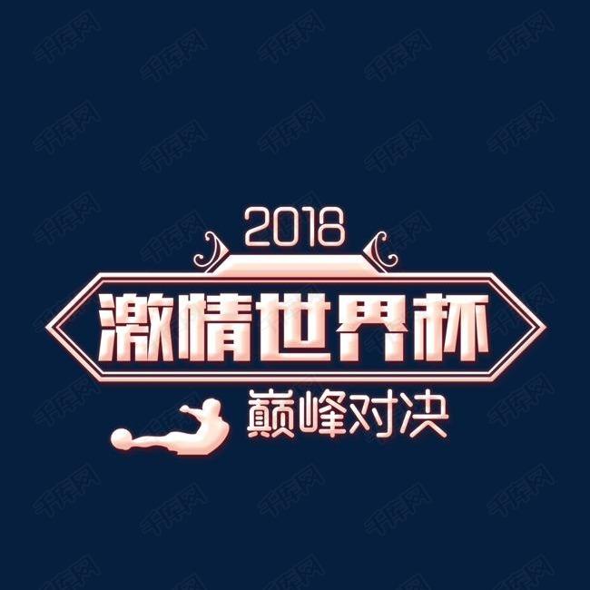 2018激情世界杯巅峰对决立体字