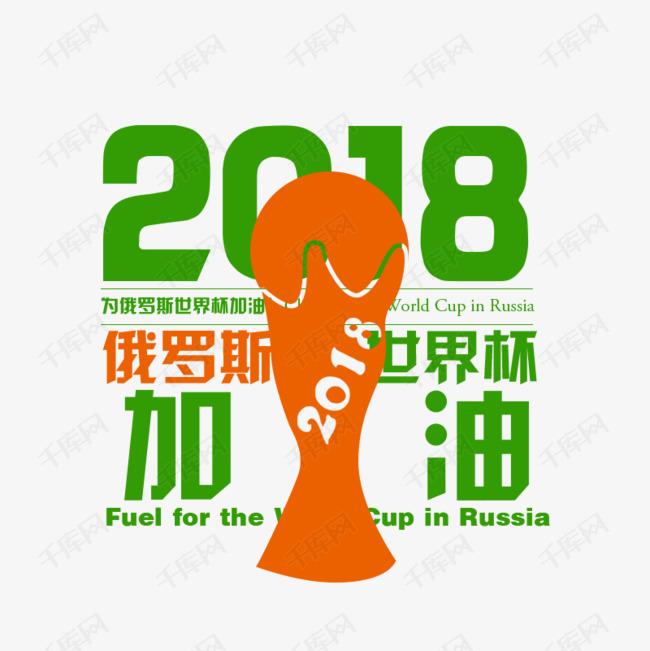 2018激情世界杯加油