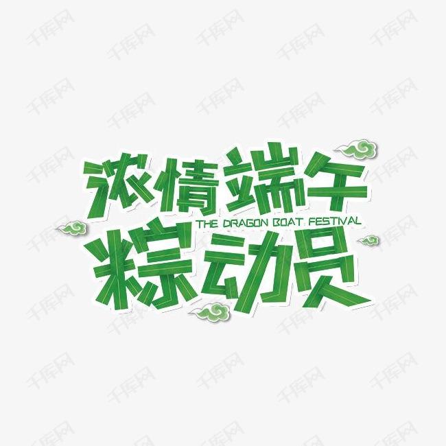 绿色清新装饰浓情端午艺术字