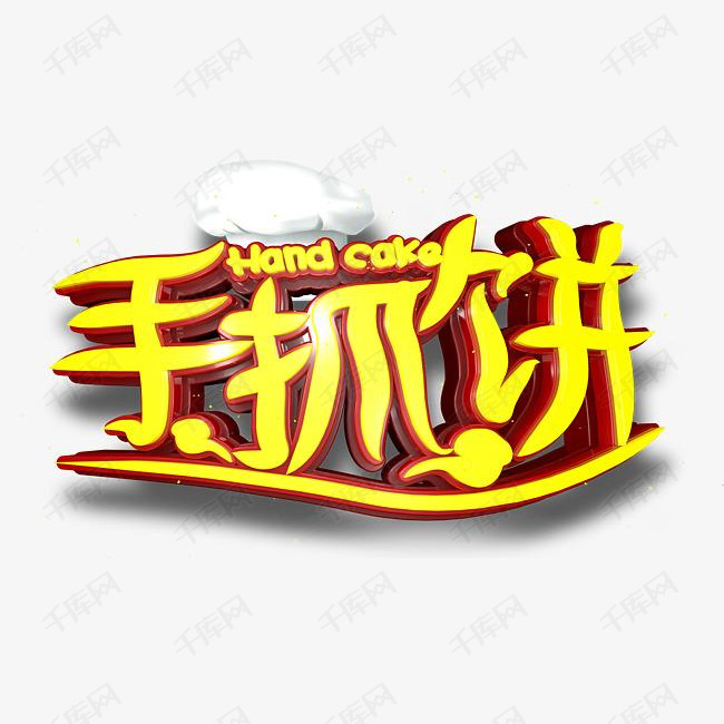 手抓饼学校v学校漳州有室内设计师字体吗