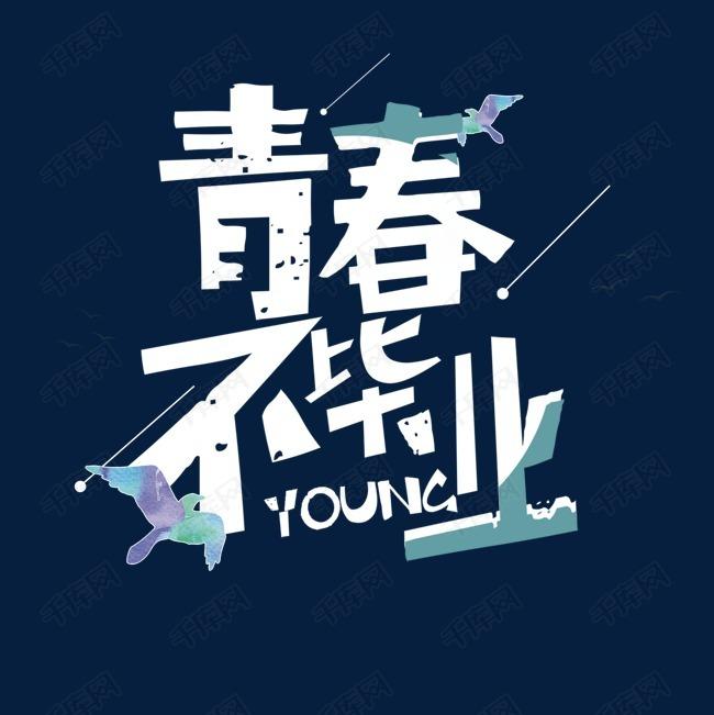 创意青春风格毕业季宣传海报艺术