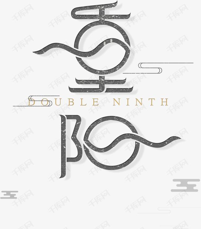 现代波浪设计重阳艺术字