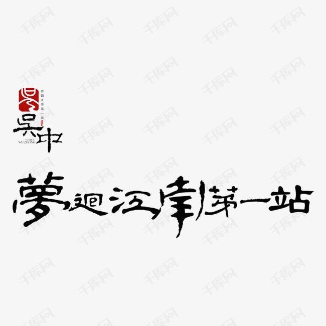 梦回江南第一站艺术字
