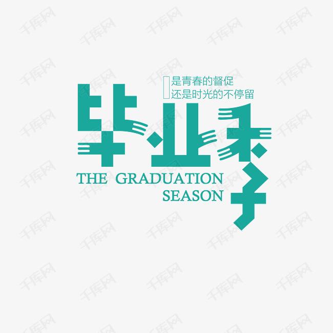 小清新毕业季杂志边框