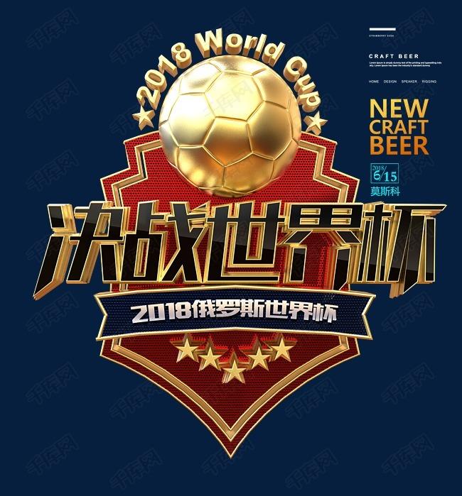 决战世界杯3d立体创意艺术字p