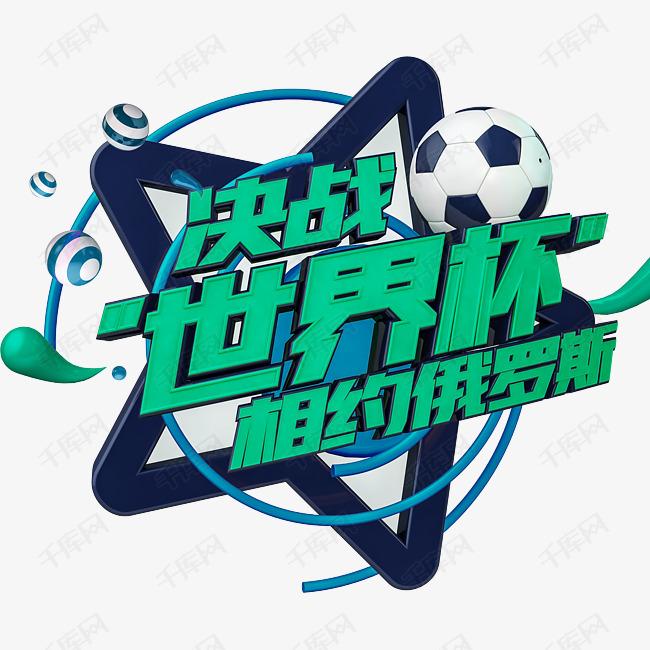 时尚创意决战世界杯字体设计
