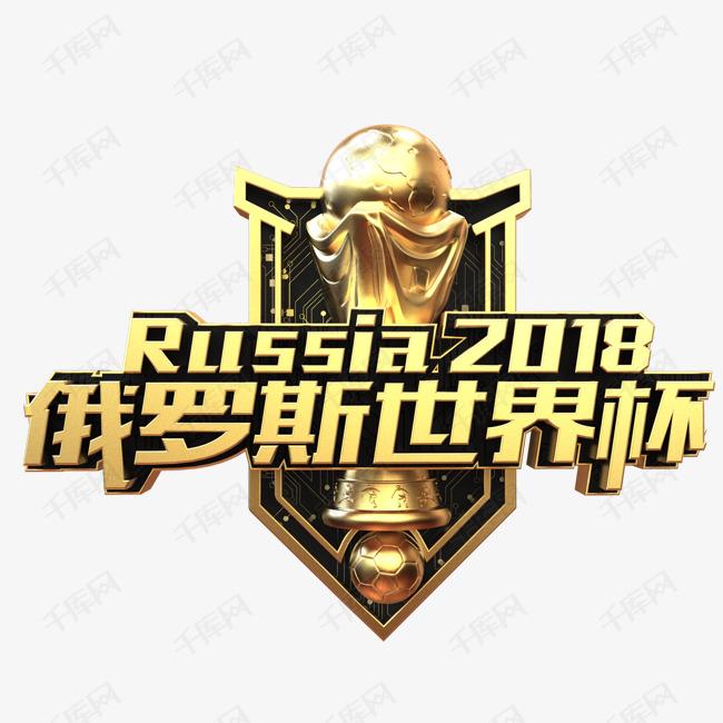 俄罗斯世界杯金色艺术字