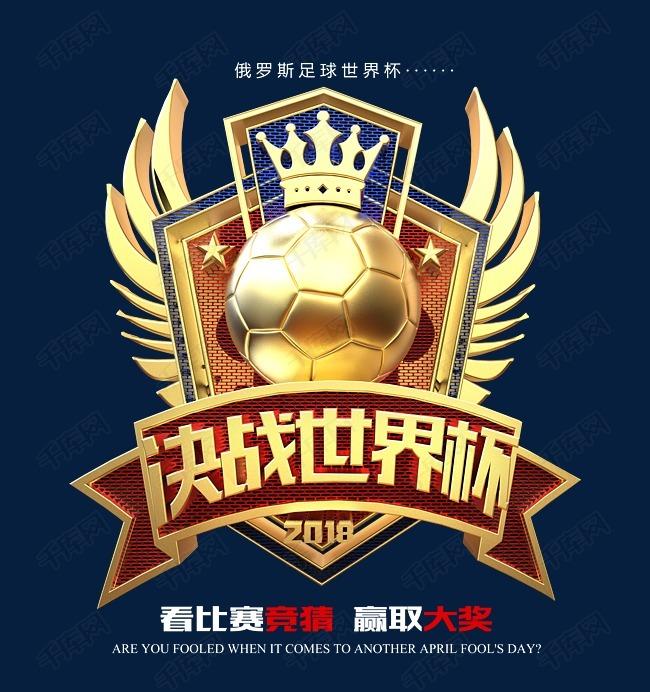 决战世界杯金色立体创意艺术字p